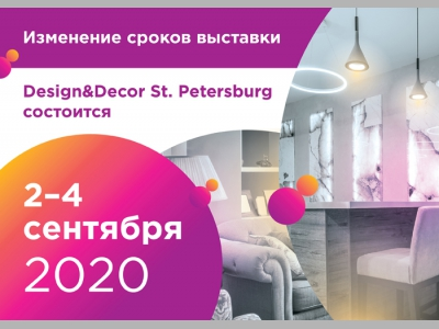Даты выставки Design&Decor St. Petersburg перенесены на сентябрь 2020 года
