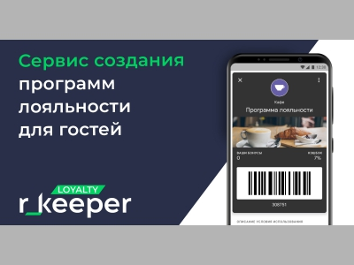 R_keeper Loyalty — новая программа для автоматизации маркетинга ресторана